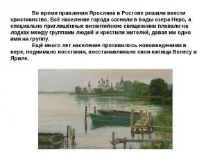 Во время правления Ярослава в Ростове решили ввести христианство. Всё население