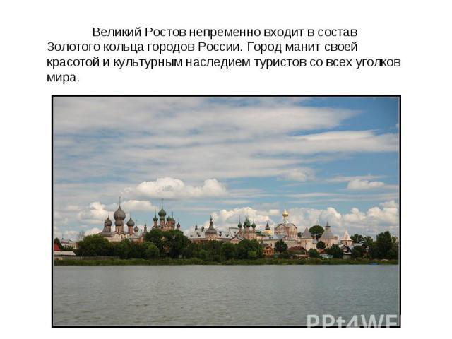 Великий Ростов непременно входит в состав Золотого кольца городов России. Город манит своей красотой и культурным наследием туристов со всех уголков мира