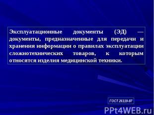 Эксплуатационные документы (ЭД) — документы, предназначенные для передачи и хран