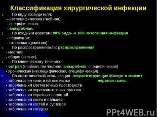 Классификация хирургической инфекцииПо виду возбудителя: - неспецифическая (гной