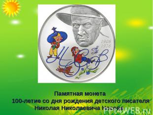 Памятная монета 100-летие со дня рождения детского писателя Николая Николаевича