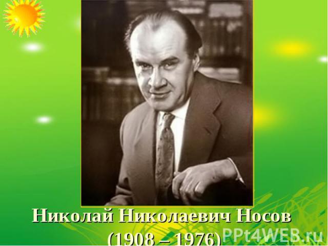 Николай Николаевич Носов (1908 – 1976)