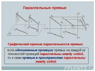 если одноименные проекции прямых на каждой из плоскостей проекций параллельны ме