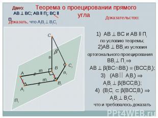 Дано: АВ ВС; АВ ll Пi; ВС ll Пi Доказательство: АВ ВС и АВ ll Пi по условию теор