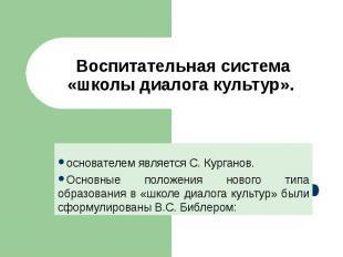 Воспитательная система «школы диалога культур». основателем является С. Курганов