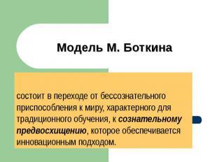 Модель М. Боткина состоит в переходе от бессознательного приспособления к миру,
