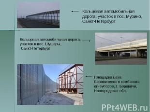 Кольцевая автомобильная дорога, участок в пос. Мурино, Санкт-Петербург Кольцевая