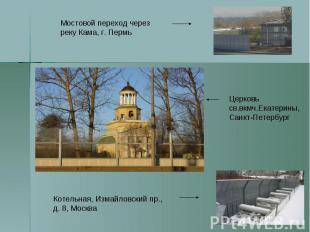 Мостовой переход через реку Кама, г. Пермь Церковь св.вкмч.Екатерины, Санкт-Пете