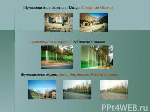 Шумозащитные экраны г. Мизур, Северная Осетия Шумозащитные экраны Рублевское шос