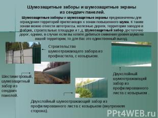 Шумозащитные заборы и шумозащитные экраны из сендвич панелей. Шумозащитные забор
