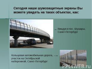 Виадук в пос. Шушары, Санкт-Петербург Кольцевая автомобильная дорога, участок на