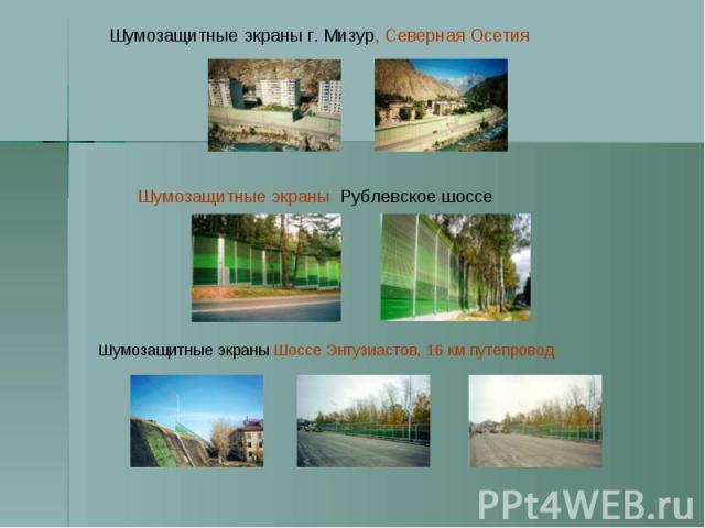 Шумозащитные экраны г. Мизур, Северная Осетия Шумозащитные экраны Рублевское шоссе Шумозащитные экраны Шоссе Энтузиастов, 16 км путепровод