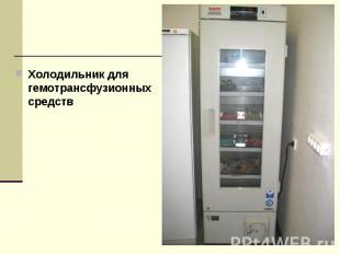 Холодильник для гемотрансфузионных средств