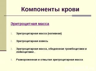 Компоненты крови Эритроцитная масса Эритроцитарная масса (нативная) Эритроцитарн