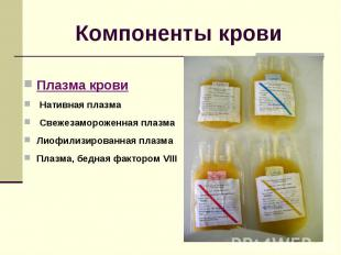 Компоненты крови Плазма крови Нативная плазма Свежезамороженная плазма Лиофилизи