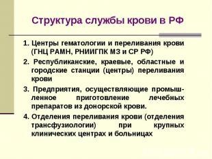 Структура службы крови в РФ 1. Центры гематологии и переливания крови (ГНЦ РАМН,