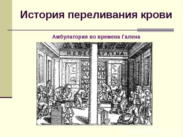 История переливания крови Амбулатория во времена Галена