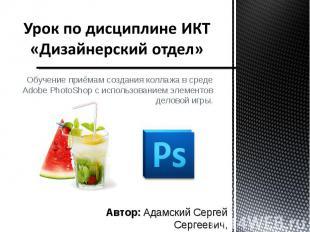 Обучение приёмам создания коллажа в среде Adobe PhotoShop с использованием элеме