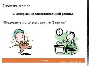 6. Завершение самостоятельной работы. Подведение итогов всего занятия (2 минуты)