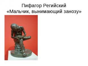 Пифагор Регийский«Мальчик, вынимающий занозу»