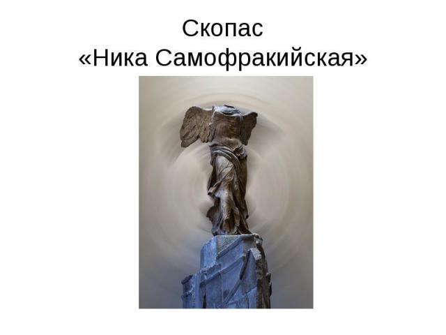 Скопас«Ника Самофракийская»