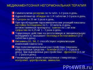 МЕДИКАМЕНТОЗНАЯ НЕГОРМОНАЛЬНАЯ ТЕРАПИЯ Симпатолитик резерпин по ј табл. 1-2 раза