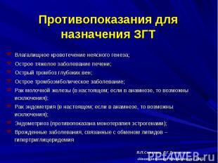 В.П.Сметник, Л.Г.Тумилович «Неоперативная гинекология» 2003. Противопоказания дл