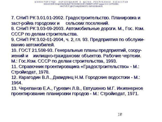 СНИП РК 3.01-01-2002 СКАЧАТЬ БЕСПЛАТНО