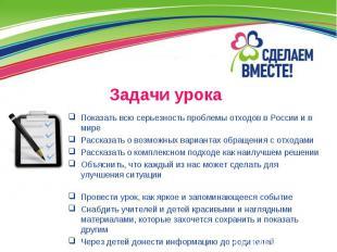 Задачи урока Показать всю серьезность проблемы отходов в России и в мире Рассказ