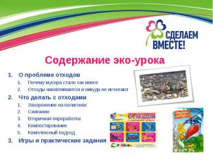 Содержание эко-урока О проблеме отходов Почему мусора стало так много Отходы нак