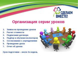 Организация серии уроков Заявка на проведение уроков Расчет стоимости Подписание