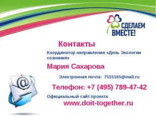 Контакты Координатор направления «День Экологии сознания» Мария Сахарова Электро