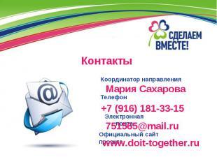 Контакты Телефон +7 (916) 181-33-15 Электронная почта 751565@mail.ru Официальный