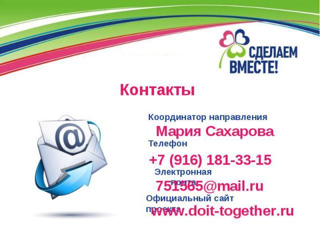 Контакты Телефон +7 (916) 181-33-15 Электронная почта 751565@mail.ru Официальный сайт проекта www.doit-together.ru Координатор направления Мария Сахарова