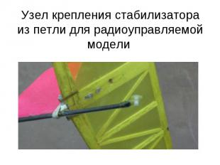 Узел крепления стабилизатора из петли для радиоуправляемой модели