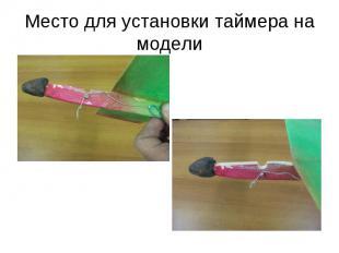 Место для установки таймера на модели