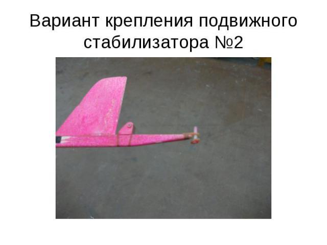 Вариант крепления подвижного стабилизатора №2