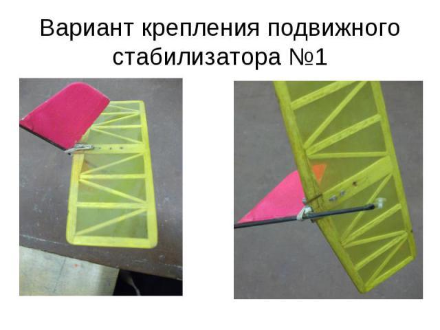 Вариант крепления подвижного стабилизатора №1