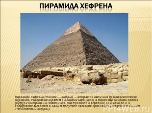 Пирамида Хефрена (точнее — Хафры) — вторая по величине древнеегипетская пирамида