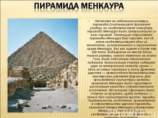 Несмотря на небольшие размеры пирамиды (считающиеся признаком упадка), по свидет