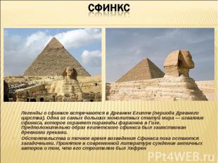 Легенды о сфинксе встречаются в Древнем Египте (периода Древнего царства). Одна