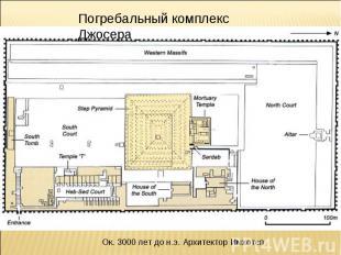 Погребальный комплекс Джосера Ок. 3000 лет до н.э. Архитектор Имхотеп