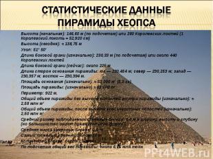 Высота (начальная): 146,60 м (по подсчетам) или 280 Королевских локтей (1 Короле