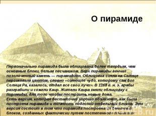О пирамиде Первоначально пирамида была облицована более твердым, чем основные бл