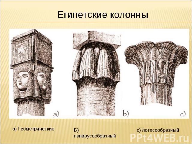 Египетские колонны а) Геометрические Б) папирусообразный с) лотосообразный