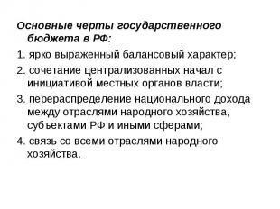 Основные черты государственного бюджета в РФ: 1. ярко выраженный балансовый хара