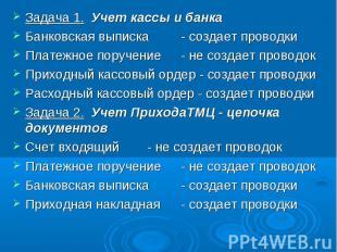 Задача 1. Учет кассы и банка Банковская выписка - создает проводки Платежное пор