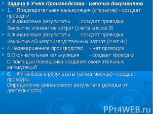Задача 6 Учет Производства - цепочка документов 1. Предварительная калькуляция (