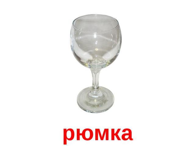 рюмка