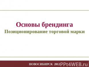 - * - Творчество в профессиональной деятельности НОВОСИБИРСК 2012 Основы брендин